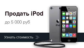 цена ipod