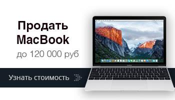 за сколько продать macbook цены